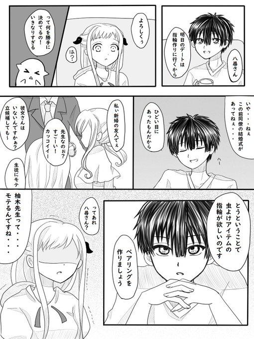 くん 夢 花子 縛 小説 地 少年