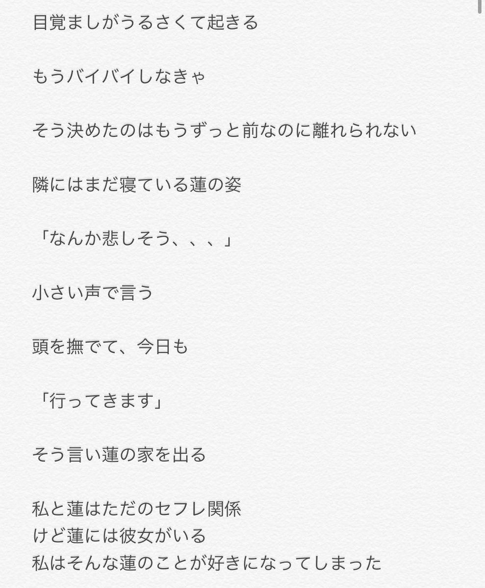 小説 目黒 蓮 妄想