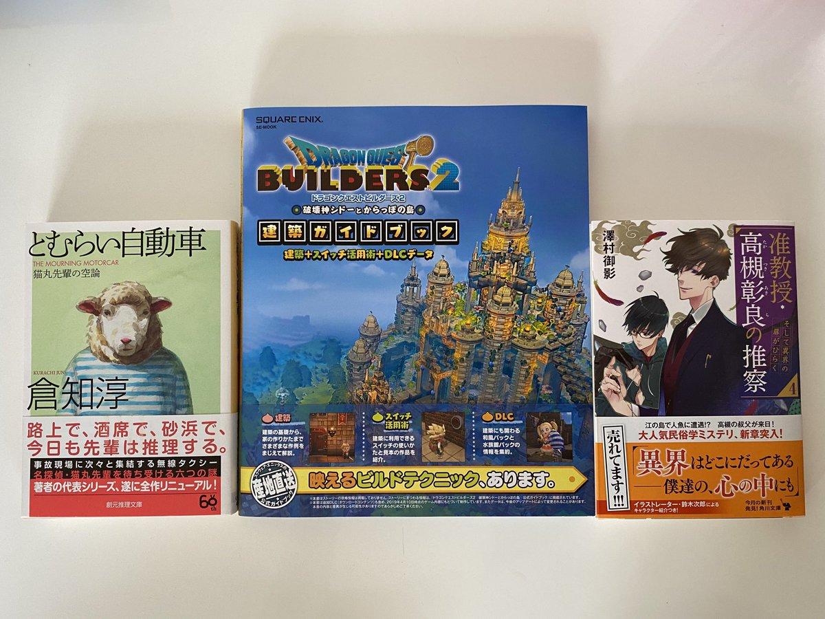 角川文庫5月新刊が入荷していたので澤村御影先生の『准教授・高槻彰良の推察4 そして異界の扉がひらく』買ってまいりました!あと見かけたら買ってしまう猫丸先輩シリーズとドラクエビルダーズ2 の攻略本。ゲームの攻略本を買うなんて20年ぶりくらいですよ……。
