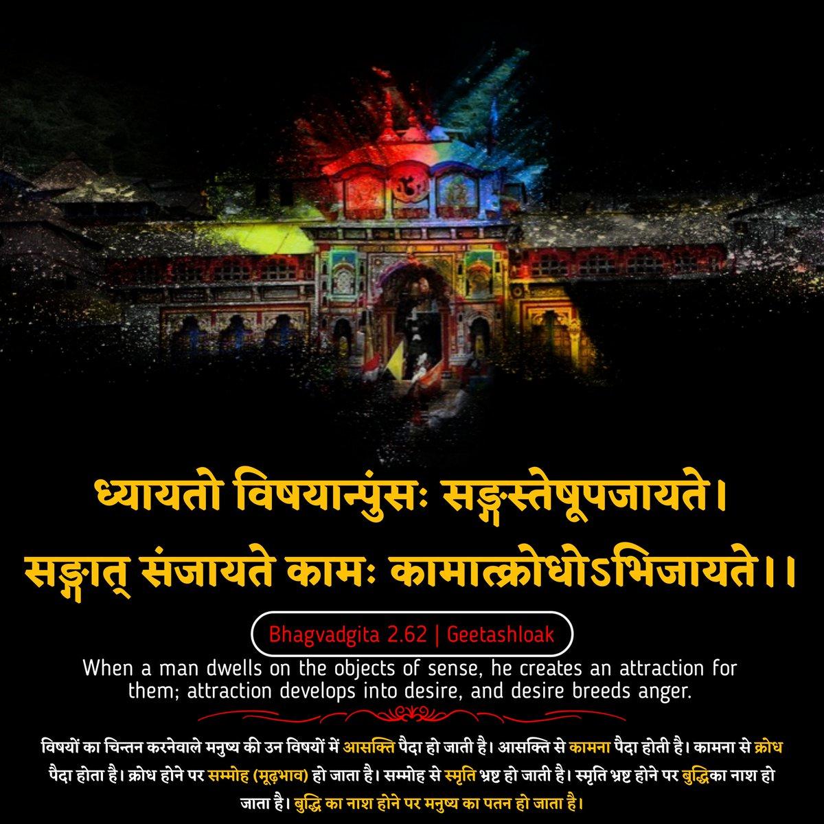 श्रीमद्भगवद्गीता अध्याय 2श्लोक 62 Bhagvad Gita Chapter 2 Verse 62  Follow @geetashloak Like and turn on notifications for more shloaks.  #geetashlok #gitaupdesh #follow #notifications  #badrinathtemple #uttarakhand #kedarnathtemple #badrinath_kedarnath_gangotari_yamnotari https://t.co/xMfu49lRWv