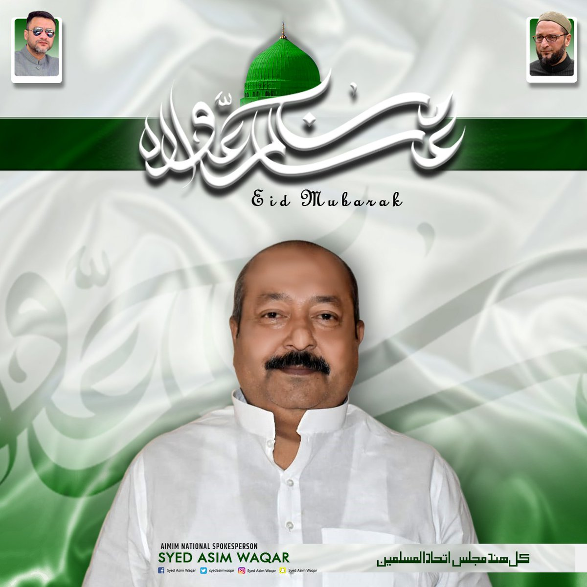 We wish #EidUlFitr Mubarak to you all, May Allah swt shower many more Eids on us and allow the Ummah to grow in strength and prosperity!! Ameen. Regards: AIMIM National Spokesperson @syedasimwaqar
