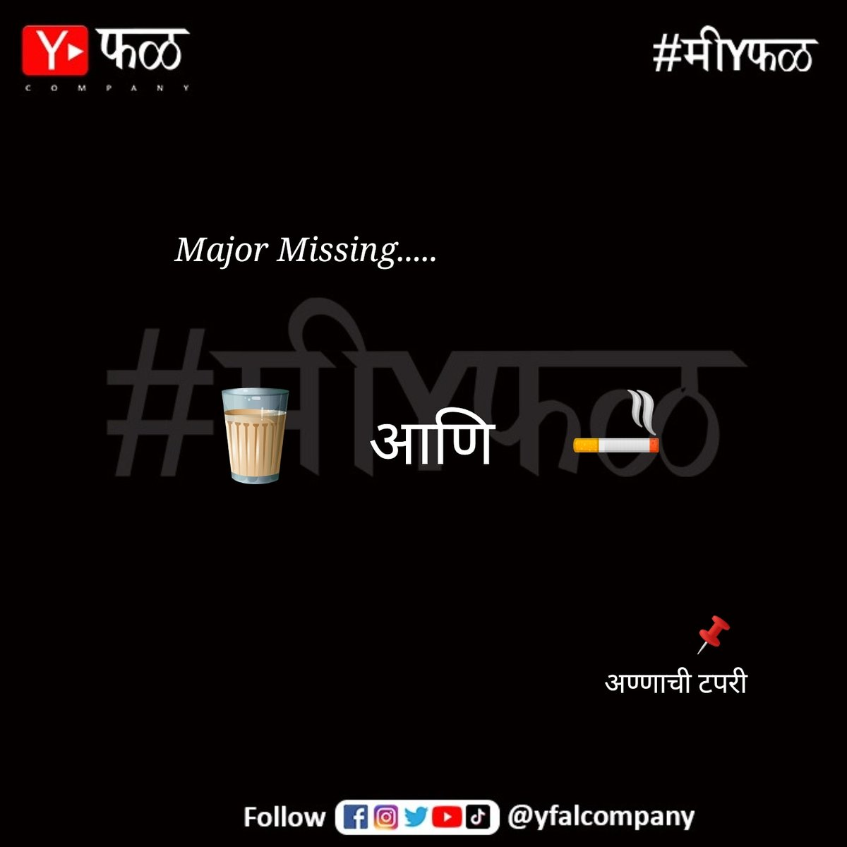 #मीYफळ #chailover #chaha #anytimeisteatime  #YFalCompany @BeYouNick182 #MarathiMemes #memes #marathistatus #marathimulgi #marathijokes #MarathiMemes  #chaisuttapic.twitter.com/ypZFUZWdbO