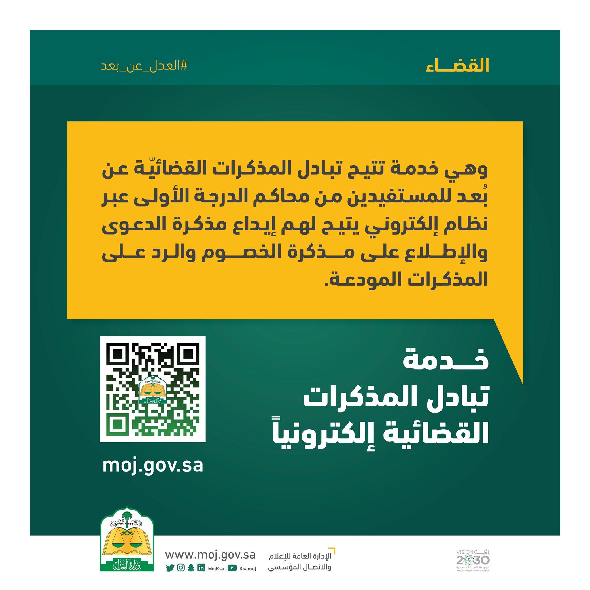 وزارة العدل: تبادل المذكرات القضائية EYzeqDrWoAAABqU?form