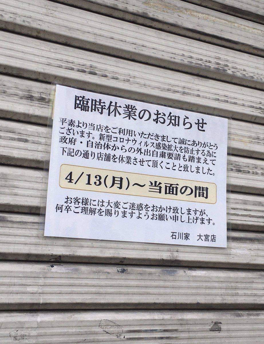 家 さん 吉村 石川