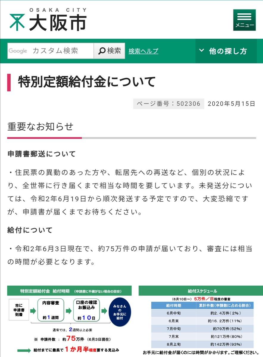 大阪 市 給付 金 いつ 振り込ま れる