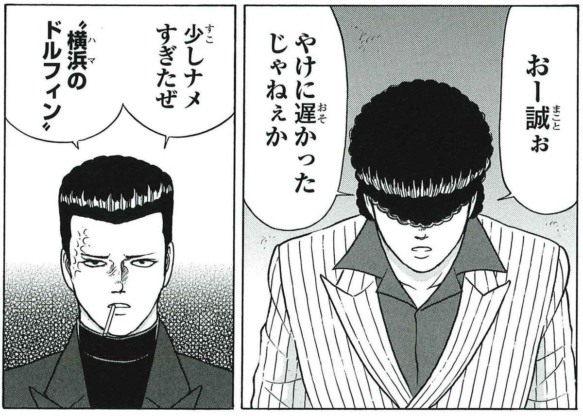 最新 ドルフィン 話 漫画