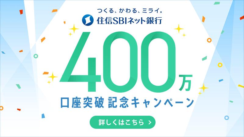 住 信 sbi ネット 銀行 キャンペーン