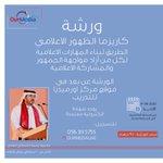 Image for the Tweet beginning: صفات الإعلامي الناجح ، وما