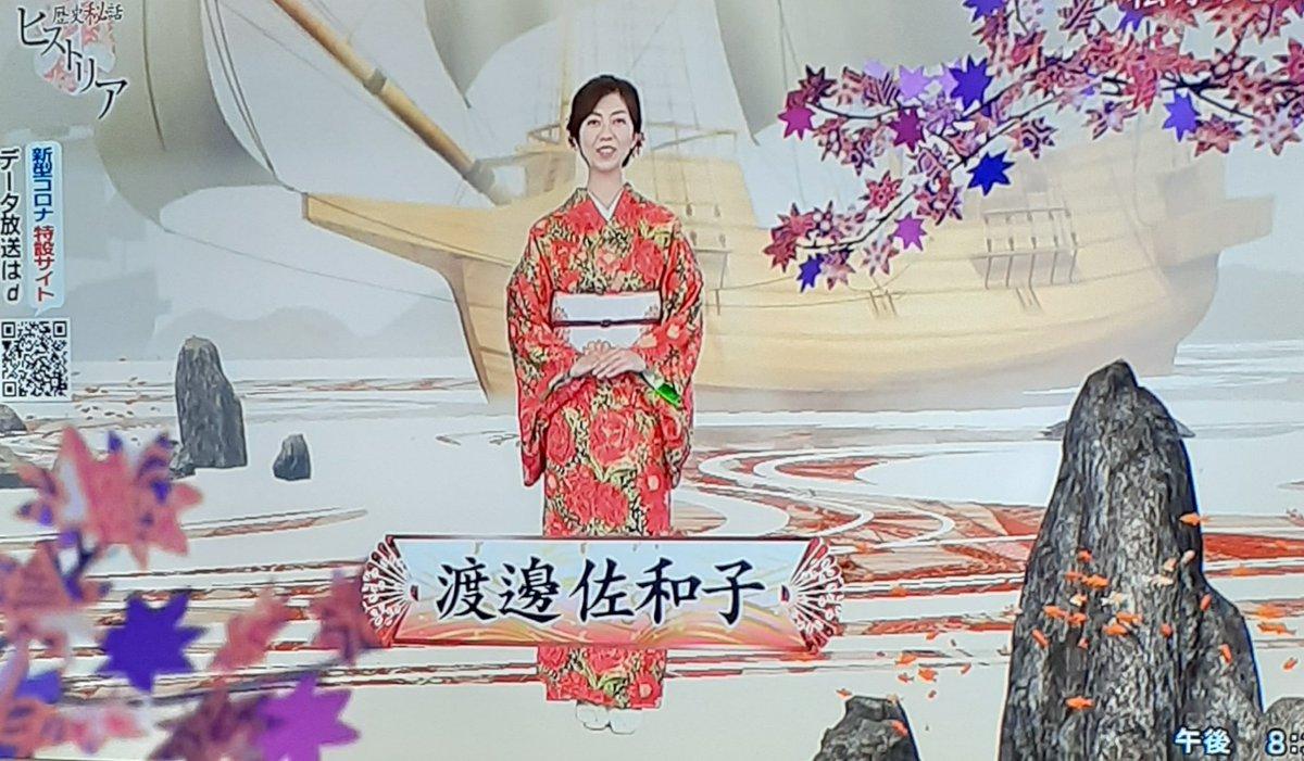 渡邊 佐和子