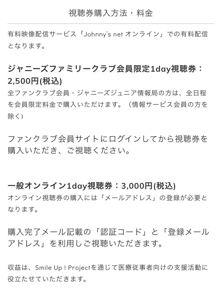 【Jnet】「Johnny's World Happy LIVE with YOU」Snow Man出演リアルタイム配信:6/21(日)20:00〜アーカイブ配信: 6/28(日)23:59まで視聴券販売: 6/28(日)22時まで#SnowMan #SmileUpProject