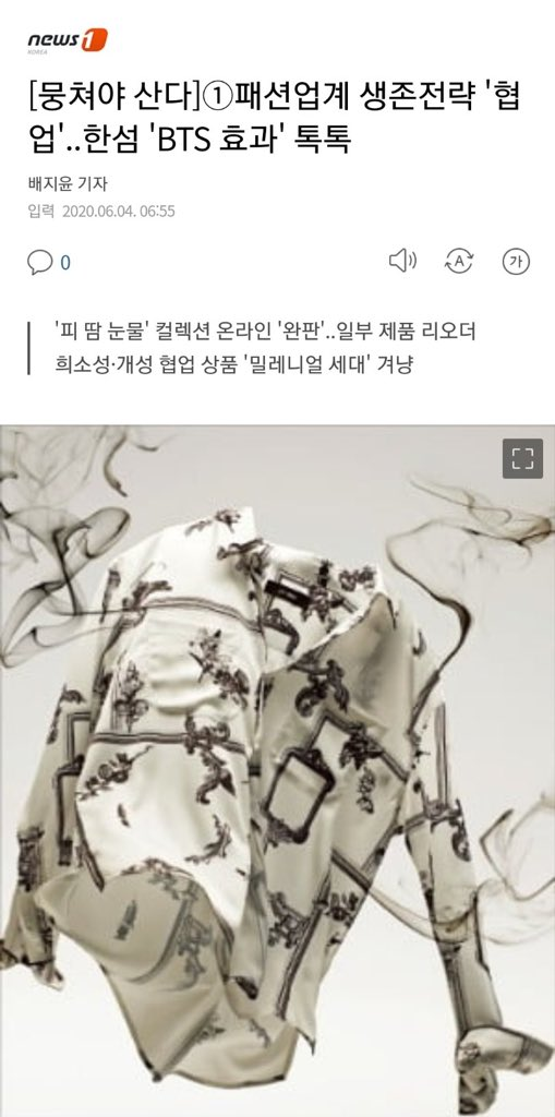 """""""The unique @BTS_twt collab products that are tailored to the level of the millennial generation are serving as a catalyst for invigorating the fashion industry.   BTS collab products are examples of unique collab in the fashion industry.""""  https://news.v.daum.net/v/20200604065503434…  Full transpic.twitter.com/jzV5pMsGJW"""