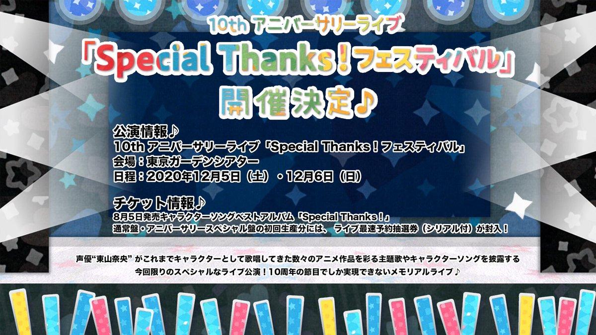 【ライブ情報】10thアニバーサリーライブ「Special Thanks!フェスティバル」2020年12月5日(土)・6日(日)に東京ガーデンシアターで開催が決定❗️詳細は本日よりオープンの【10thアニバーサリースペシャルサイト】をご確認ください❗️(まみペン)#東山奈央