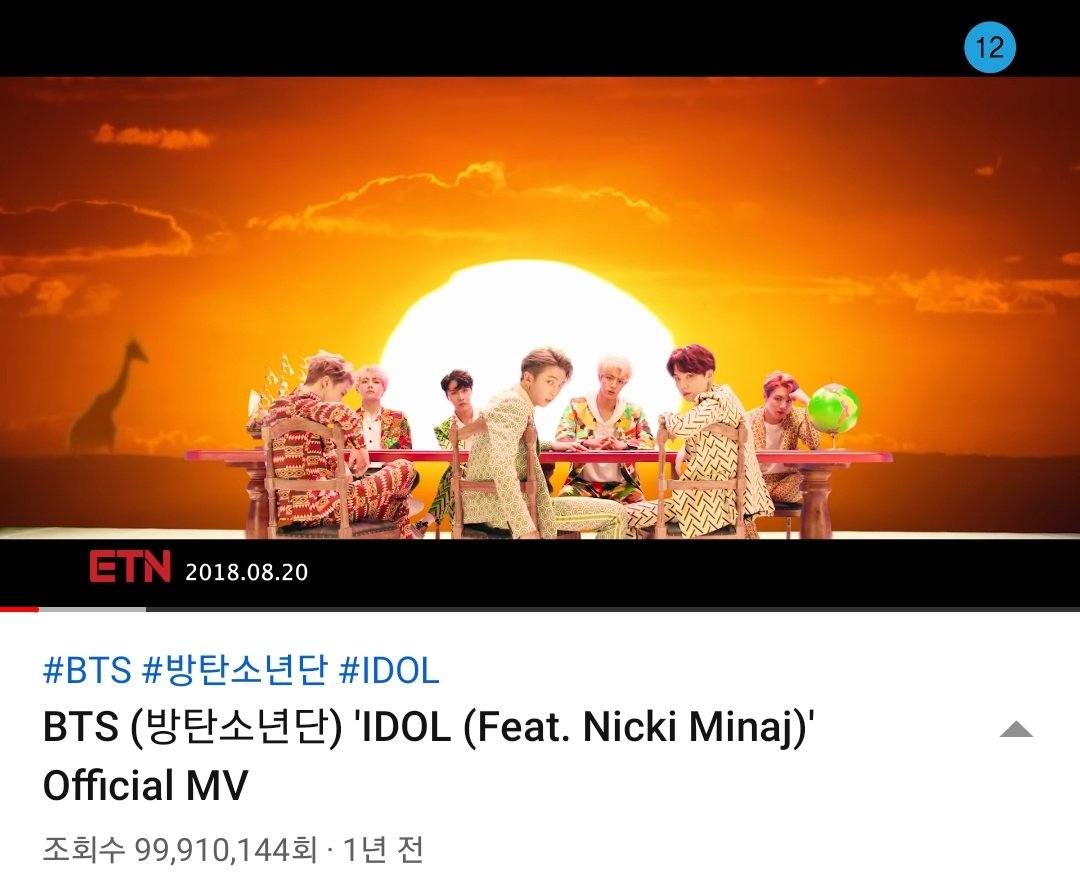 곧 1억뷰!  9만뷰 남았습니다! 숟가락 얹으세요!   BTS (방탄소년단) 'IDOL (Feat. Nicki Minaj)' Official MV  https://youtu.be/K1scjjbfNsk  #방탄소년단 #BTS @BTS_twtpic.twitter.com/hWl3YQQAuM