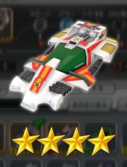 超速 グランプリ 改造 おすすめ