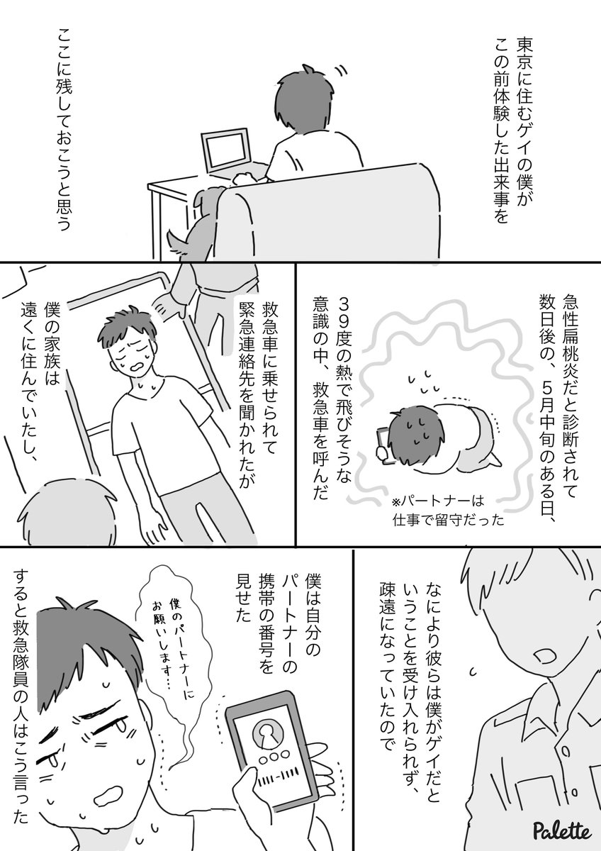 今の日本を生きるひとりのゲイが伝えたいこと #パレットーク