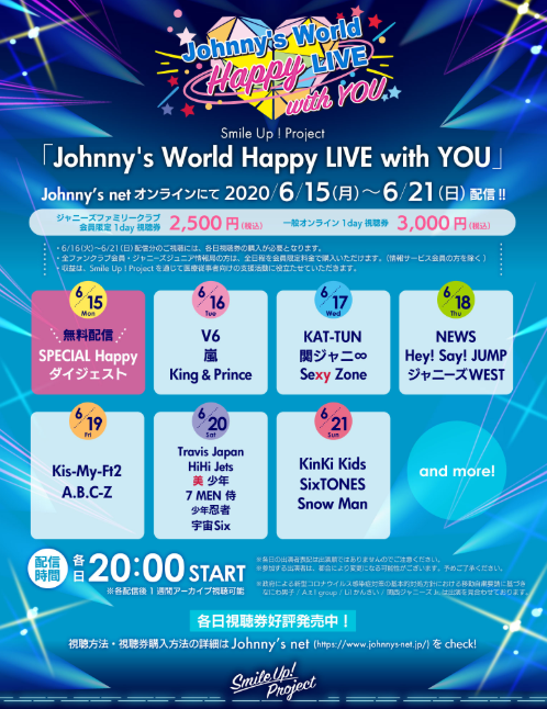 『Johnny's World Happy LIVE with YOU』の詳細が発表されました!