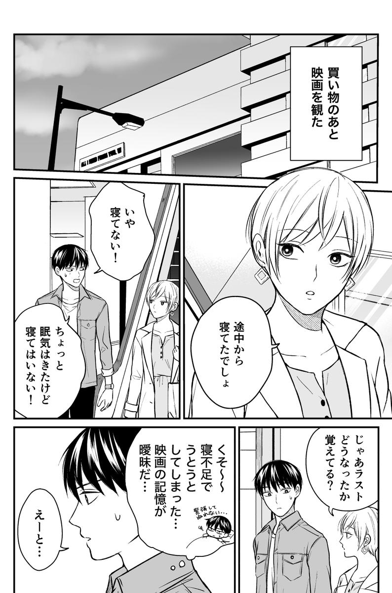 【創作漫画】三ヶ月前に別れた先輩後輩の話20