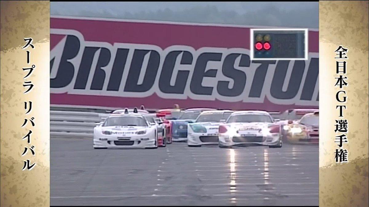 ポールのMobil 1 NSXをトクホントムススープラの土屋武士が一瞬でオーバーテイク👏後方では多重事後発生...綜警McLaren、TAKATA童夢NSXが憂き目に😢スープラリバイバル全日本GT選手権 2002 第7戦 MINEサーキット 決勝配信中👉#supergt #jspoms