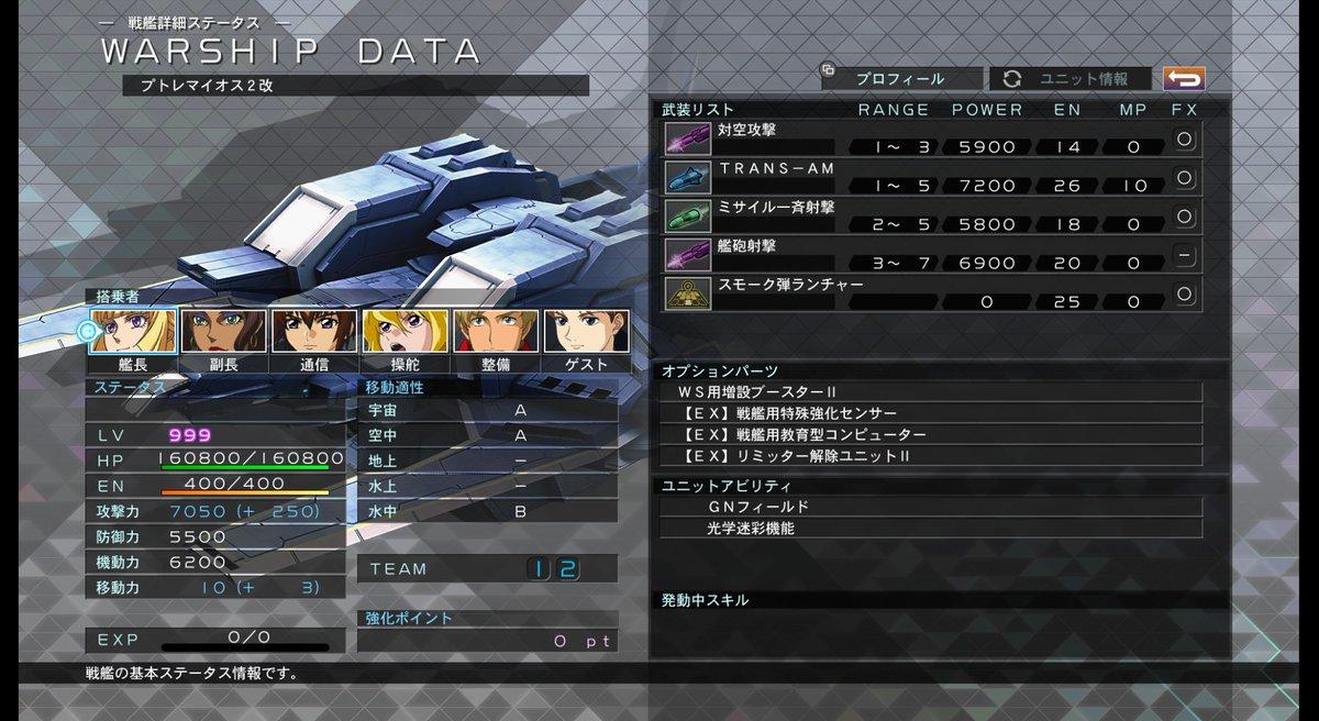 クロスレイズ レベル上げ 999 経験値・キャピタル稼ぎ - SDガンダム