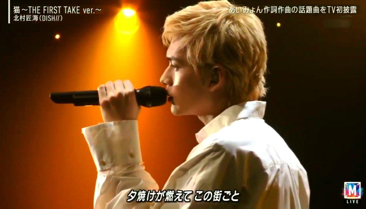 北村 匠 海 猫 m ステ MUSIC STATION SUPERLIVE:DISH//