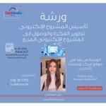 Image for the Tweet beginning: سجل معنا الان في ورشة