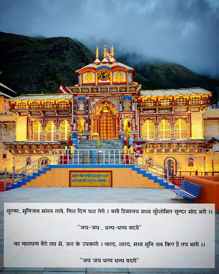 आज के सांय कालीन दर्शन 👇🙏 आप सभी भक्तों को श्री बदरीनाथ धाम से शुभरात्री   ।। जय बदरीविशाल ।।   #badrinath_temple #badrinathdham🙏 #badrinath_kedarnath_gangotari_yamnotari #badrinath #BadrinathDham #BadrinathYatra #BadrinathYatra #kedarnath_temple #kedarnath #kedarnath_temple https://t.co/grnkrVpxfq