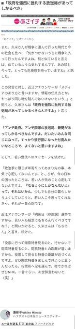 宮川賢 番組批判