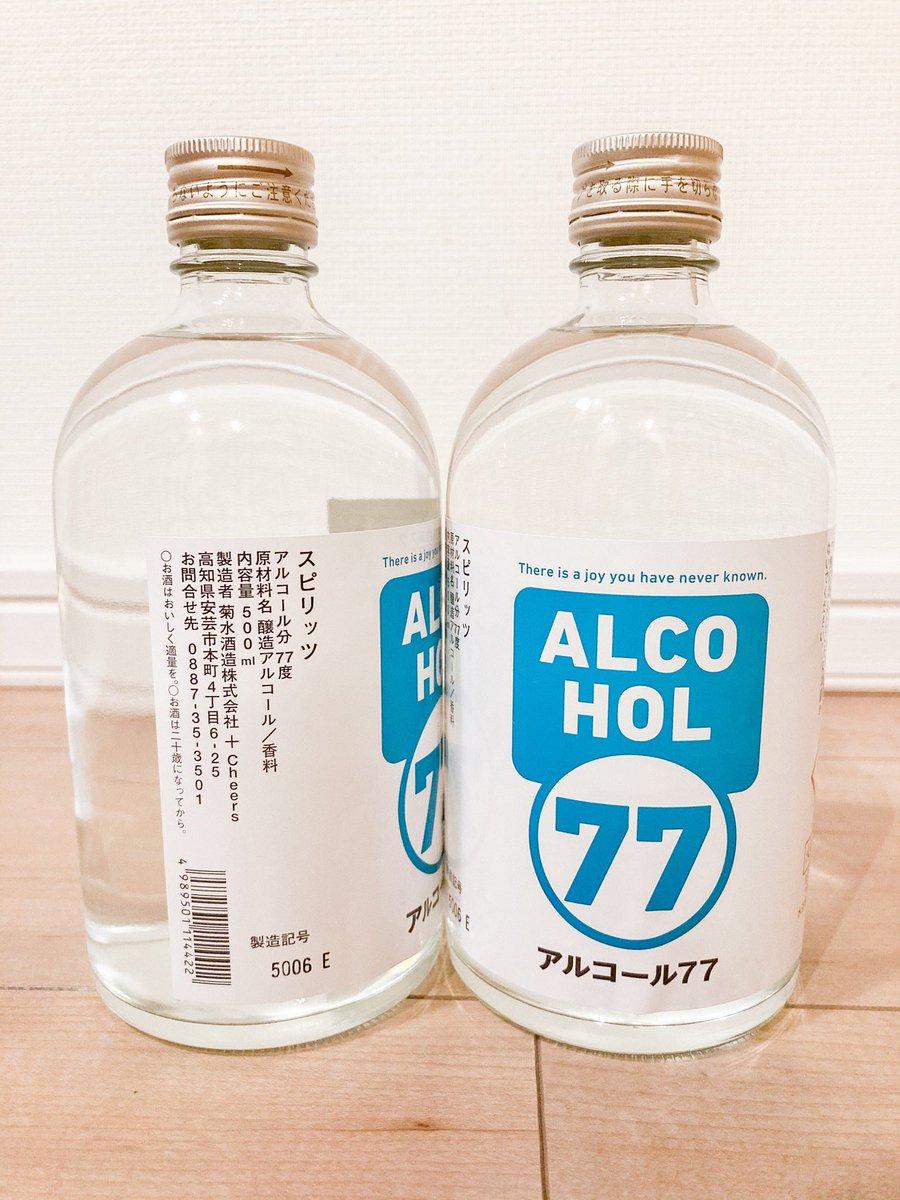 メーカー 77 酒造