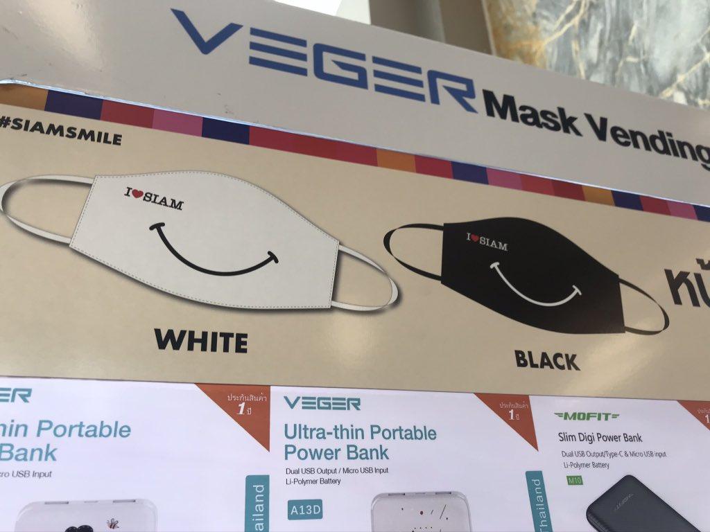 test ツイッターメディア - アイコンサイアムとかサイアムパラゴンで一定金額以上買った人はマスクがもらえるキャンペーンをやっているけど、店内の自販機でも販売していた。ナラヤのマスクにスマイルマークが描かれたもの。個人的には普通にお金出して買っても全然オッケー👌 #バンコク https://t.co/16gSpW21PO