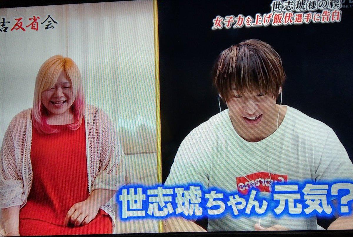 有吉反省会で『世志琥選手』が話題に!(2ページ目) - トレンドアットTV
