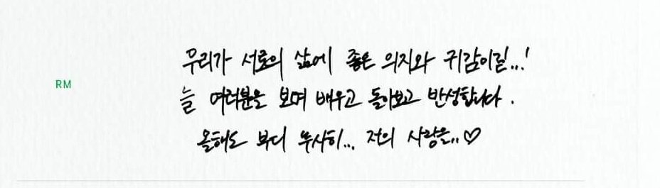 Message to ARMYs  RM: Hopefully we are good supports and role models to each other's life..! I always learn and reflect on myself by looking at you guys. This year as well with all cost [Accept] My love. @BTS_twt pic.twitter.com/KsZIJZfKdX BTSARMY_Salon