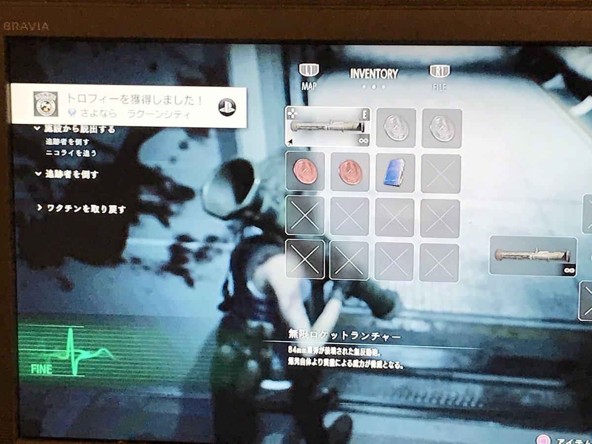 Re3 バイオ ファイル ハザード