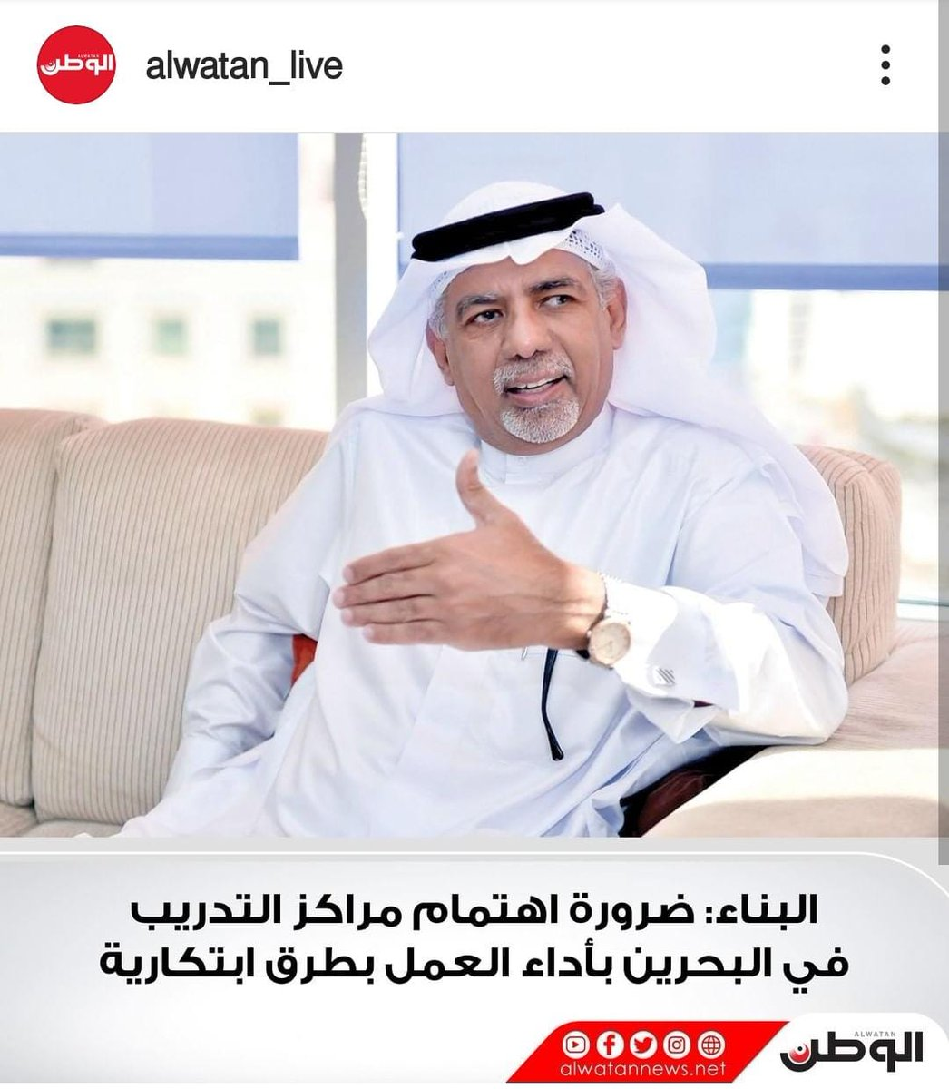 الدكتور أحمد البناء الرئيس التنفيذي لمجموعة أوريجين ورئيس مجلس إدارة مركز أوريجين للتدريب: ضرورة أهتمام مراكز التدريب في البحرين بأداء العمل بطرق إبتكارية  لمتابعة التصريح الصحفي https://www.instagram.com/p/CAWJSBJohEt/?igshid=19tzzz8y2j62o…  @Alwatan_Live #Bahrain #Origincarespic.twitter.com/0axhhReieb – at Origin Training Centre