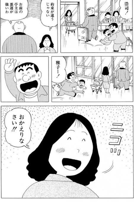 ぱぱ れん ちゃん 連ちゃんパパ【クズエピソードまとめ】