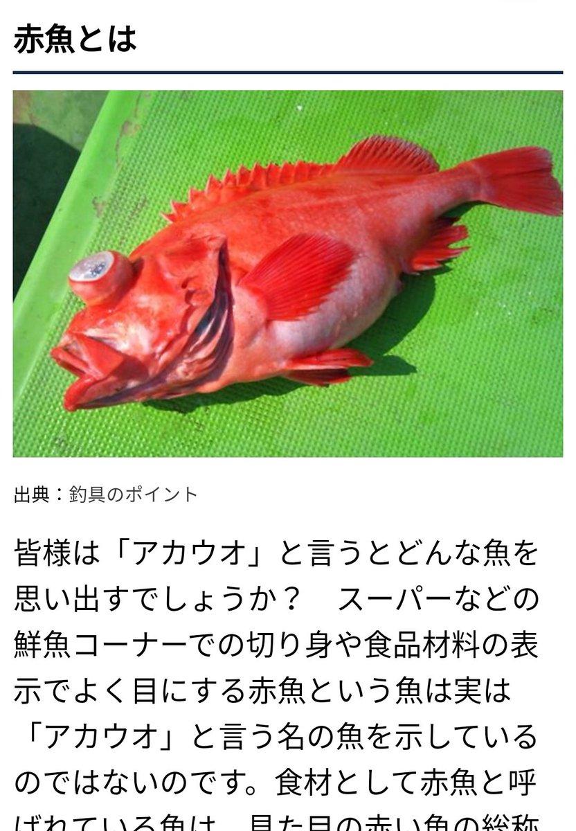 メバル 漢字