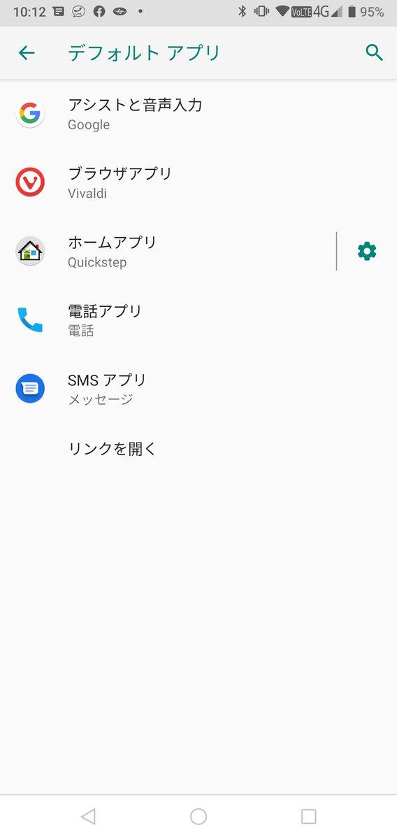楽天link 電話アプリ