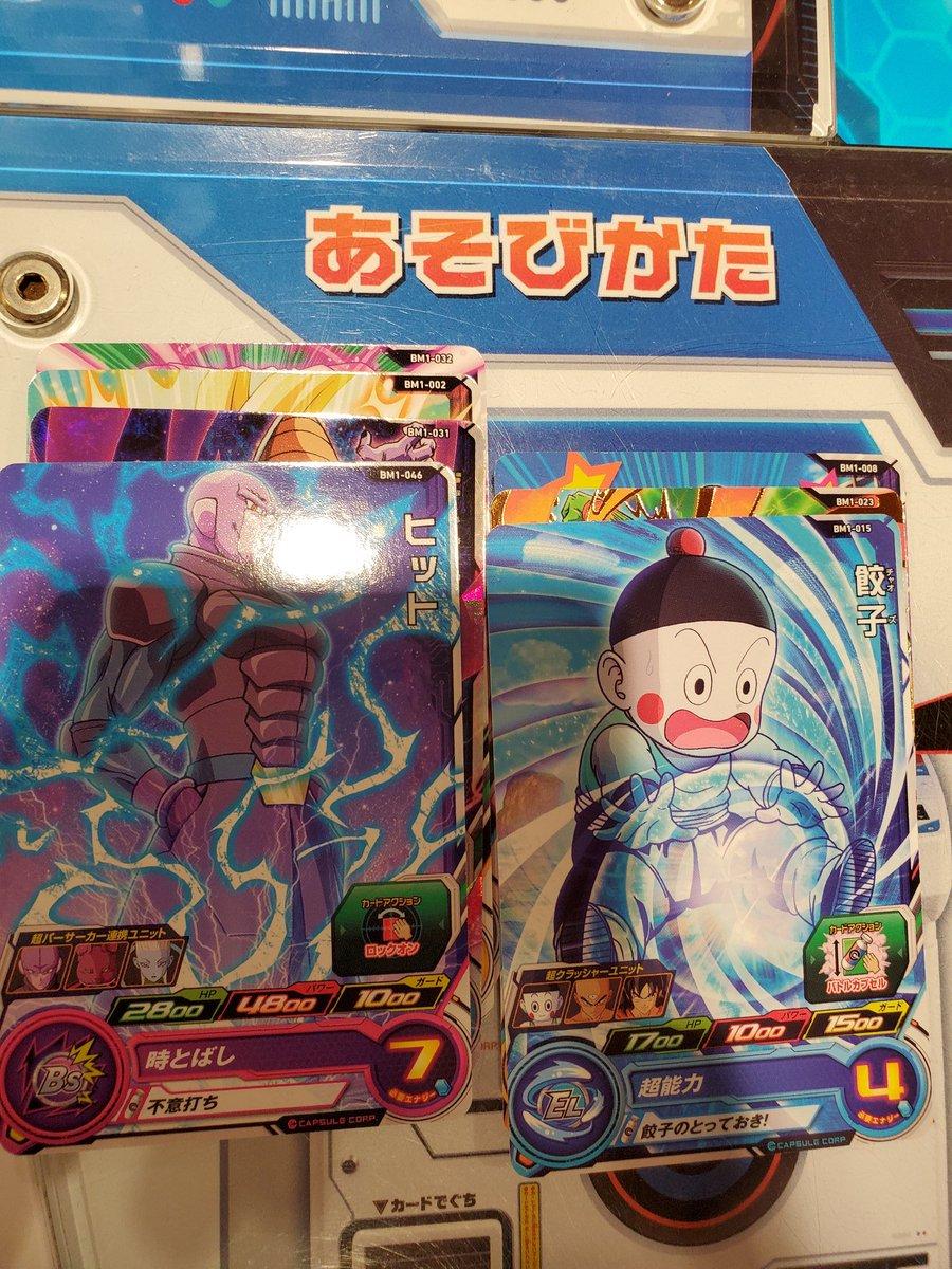 ドラゴンボール ヒーローズ 配列 ブログ