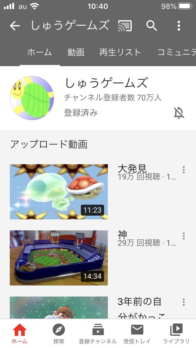 ゲームズ twitter しゅう