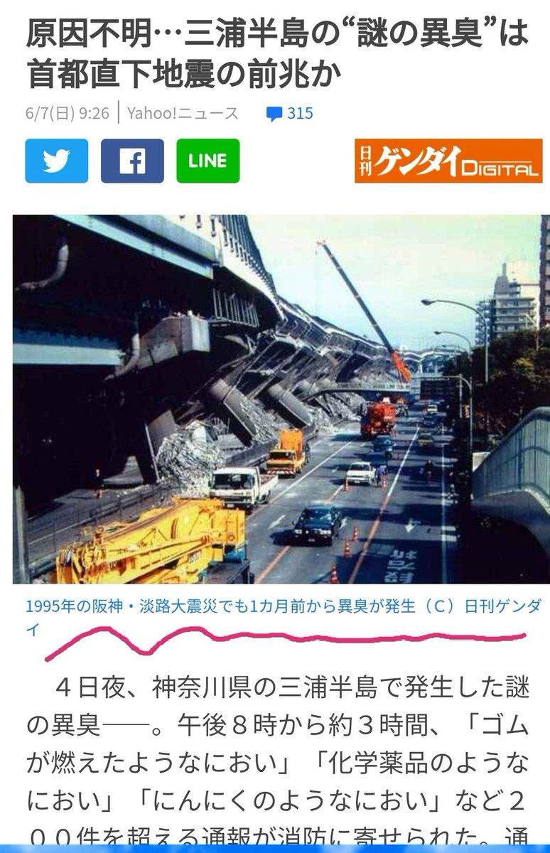 ツイッター 地震 前兆