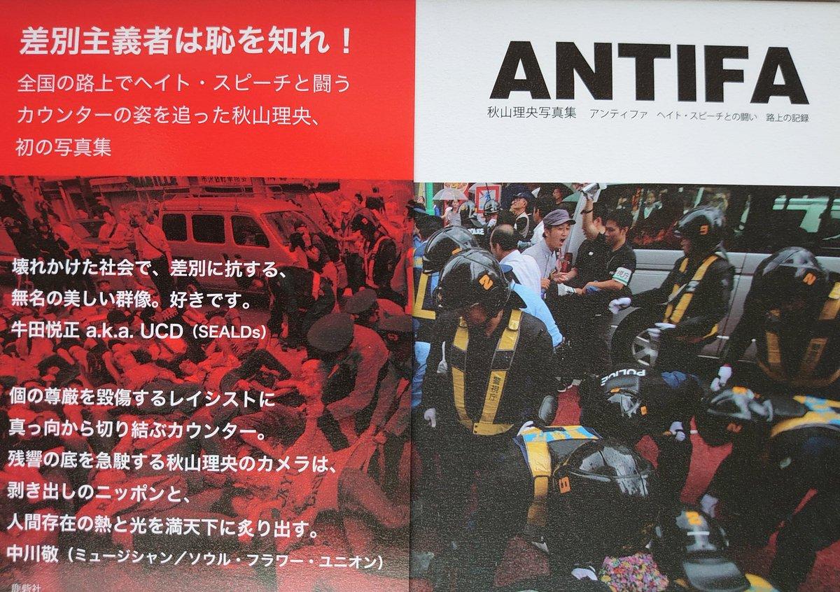 Antifa写真集が、今やテロリストの反政府活動の重要な証拠集になったと思うので購入しておきました。日付も場所もバッチリ記載されています。