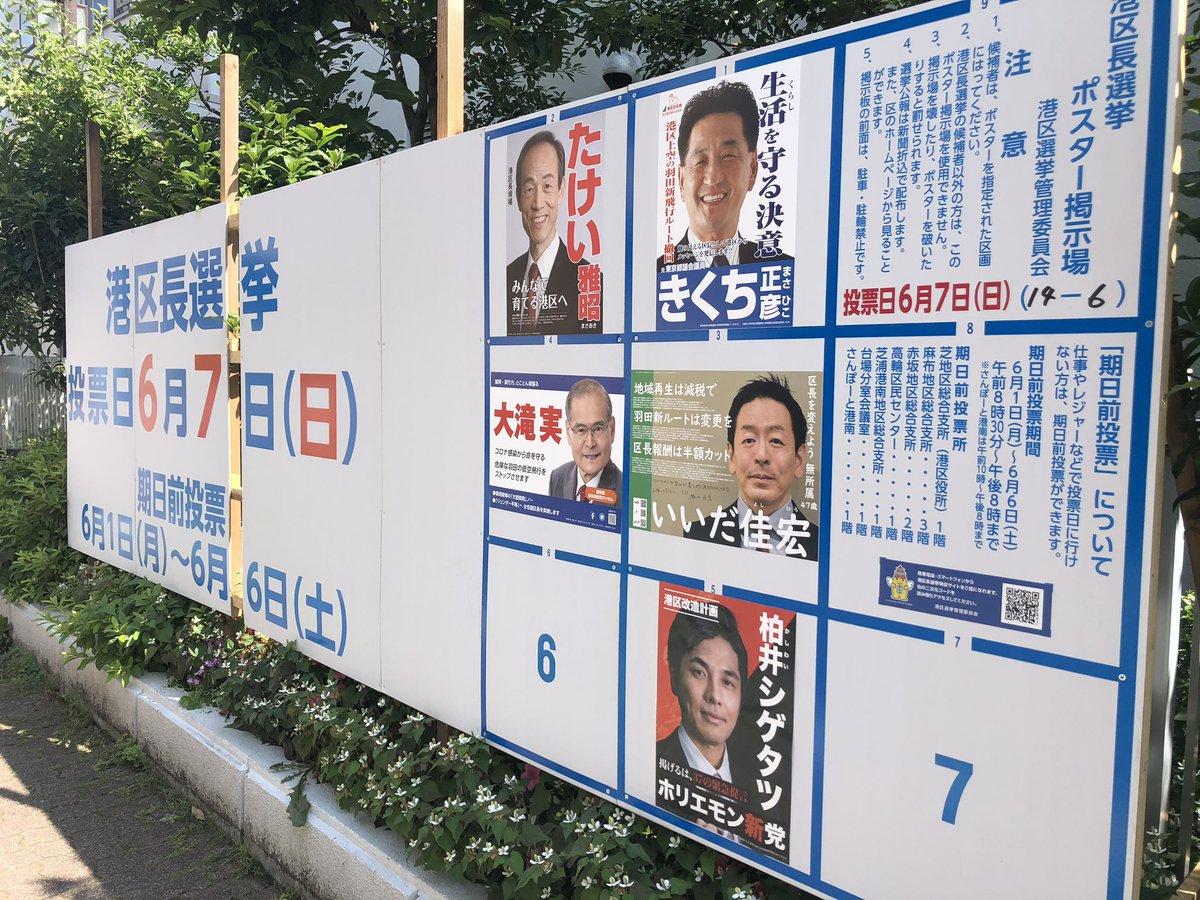 速報 港 区長 選挙