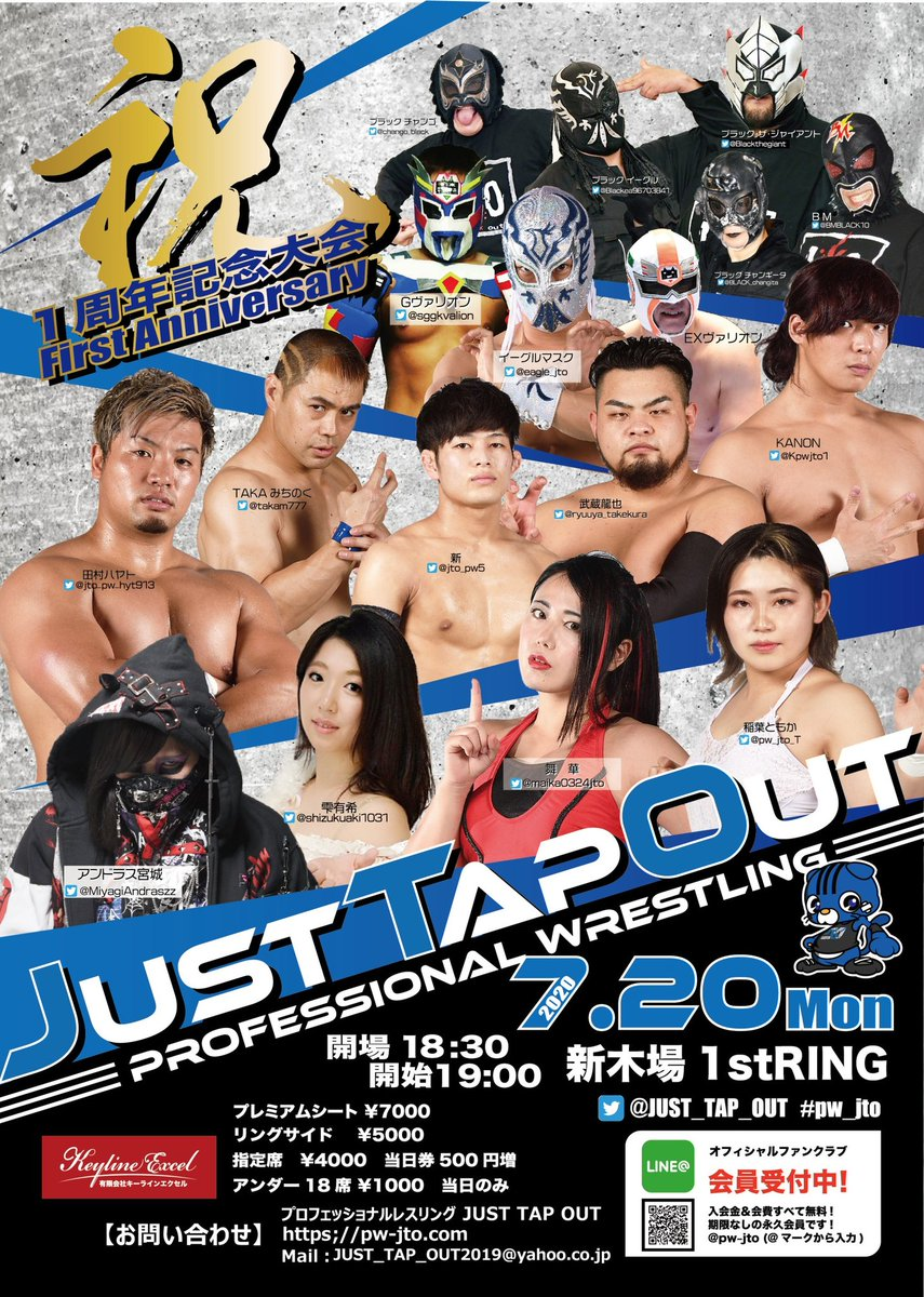 7-20 JUST TAP OUT1周年記念大会発売中  プレミアムシート7000円 リングサイド5000円 指定席4000円  名前、電話番号、席種、枚数を書いてF.C.LINE@  just_tap_out2019@yahoo.co.jp  まで  F.C.入会は下記QRコードでどうぞ  #pw_jto https://t.co/H0ZPhoOGS2