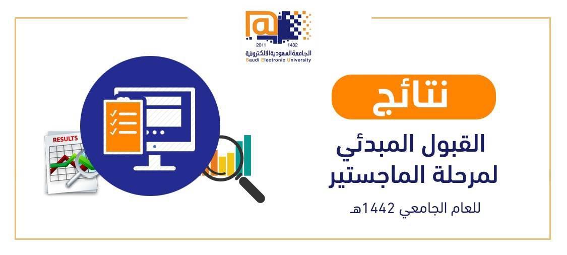 بوابة القبول للجامعة السعودية الالكترونية