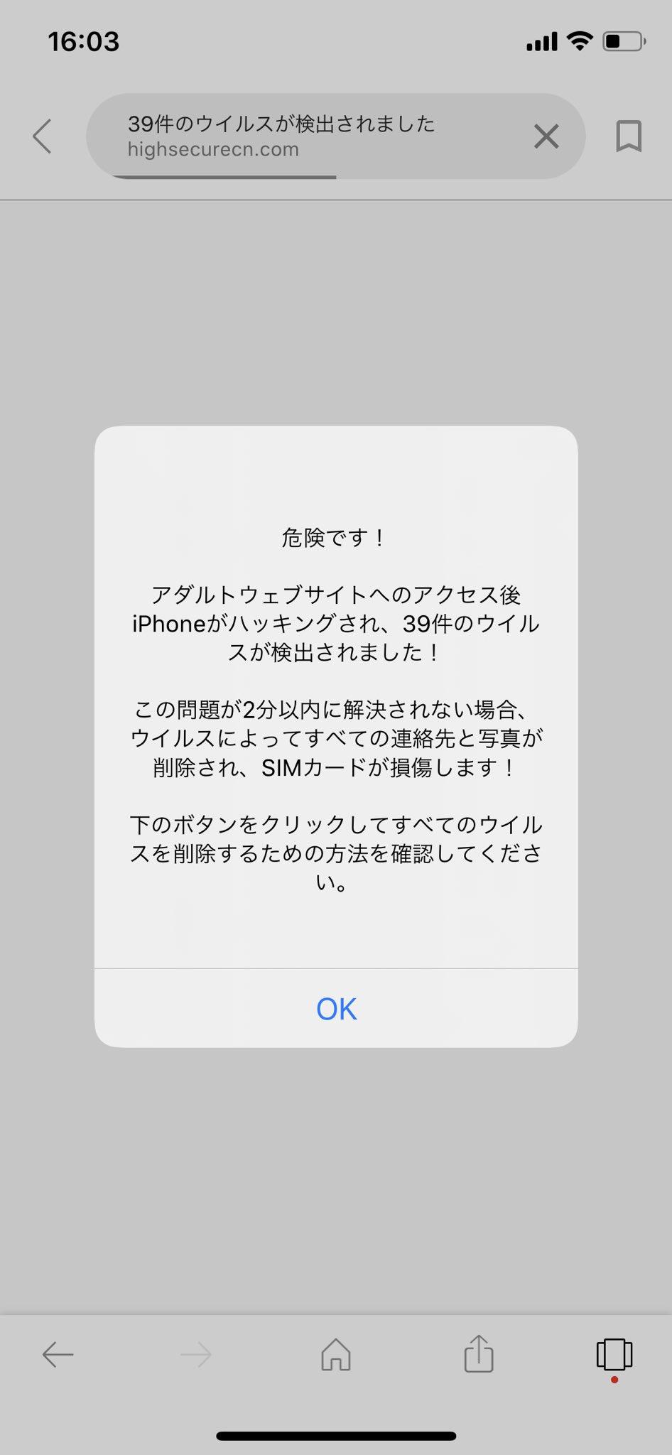 件 iphone 検出 た ウイルス まし の が 39 され