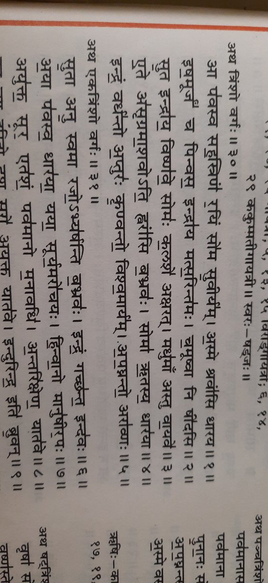 Next claim - killing of Infidels in HinduismRigveda 9.13.9 - he gives translation by Wilson. Words used are अपघ्नन्तो अरावणः, अराव्णः dosent mean infidel it's made from रा दाने Hence it means Selfish or parasite.