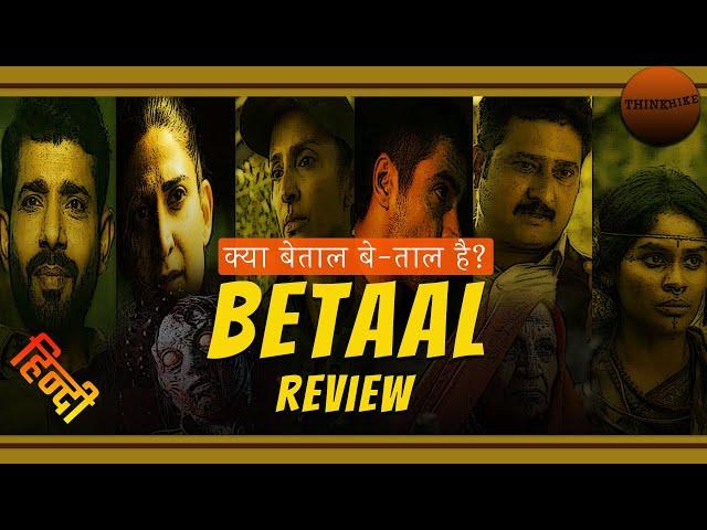 Betaal web series review explained in Hindi: https://t.co/220TawDSFc  #Betaal #betaalreview #Webseries https://t.co/UPfLMPEkmv
