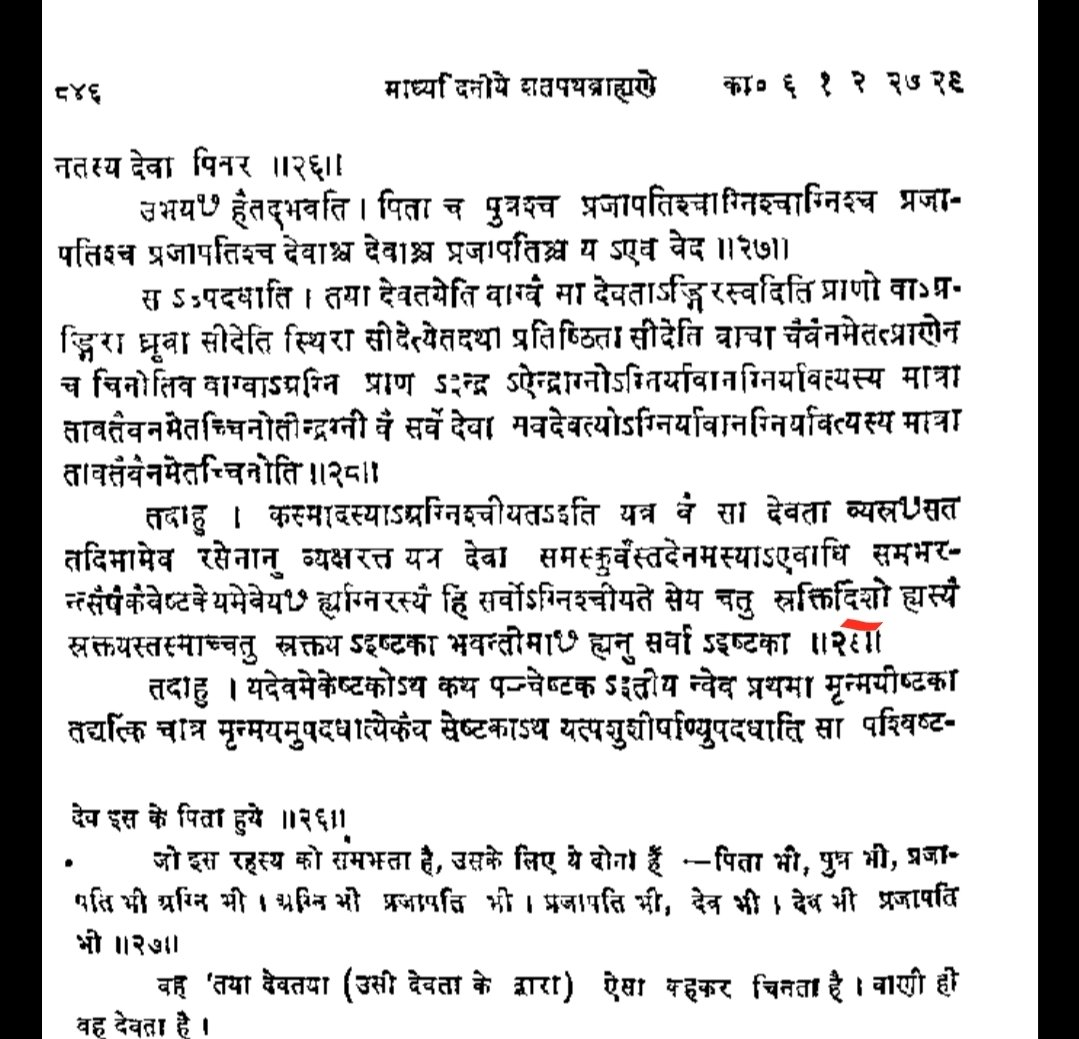 Next from Shatpath 6.1.2.29 he says earth is 4 cornered like a brick.But there it talks about 4 directions on earth. There making of Yajnavedi is mentioned, and direction is very important in Yajna. Those who have performed it know what I am talking about.