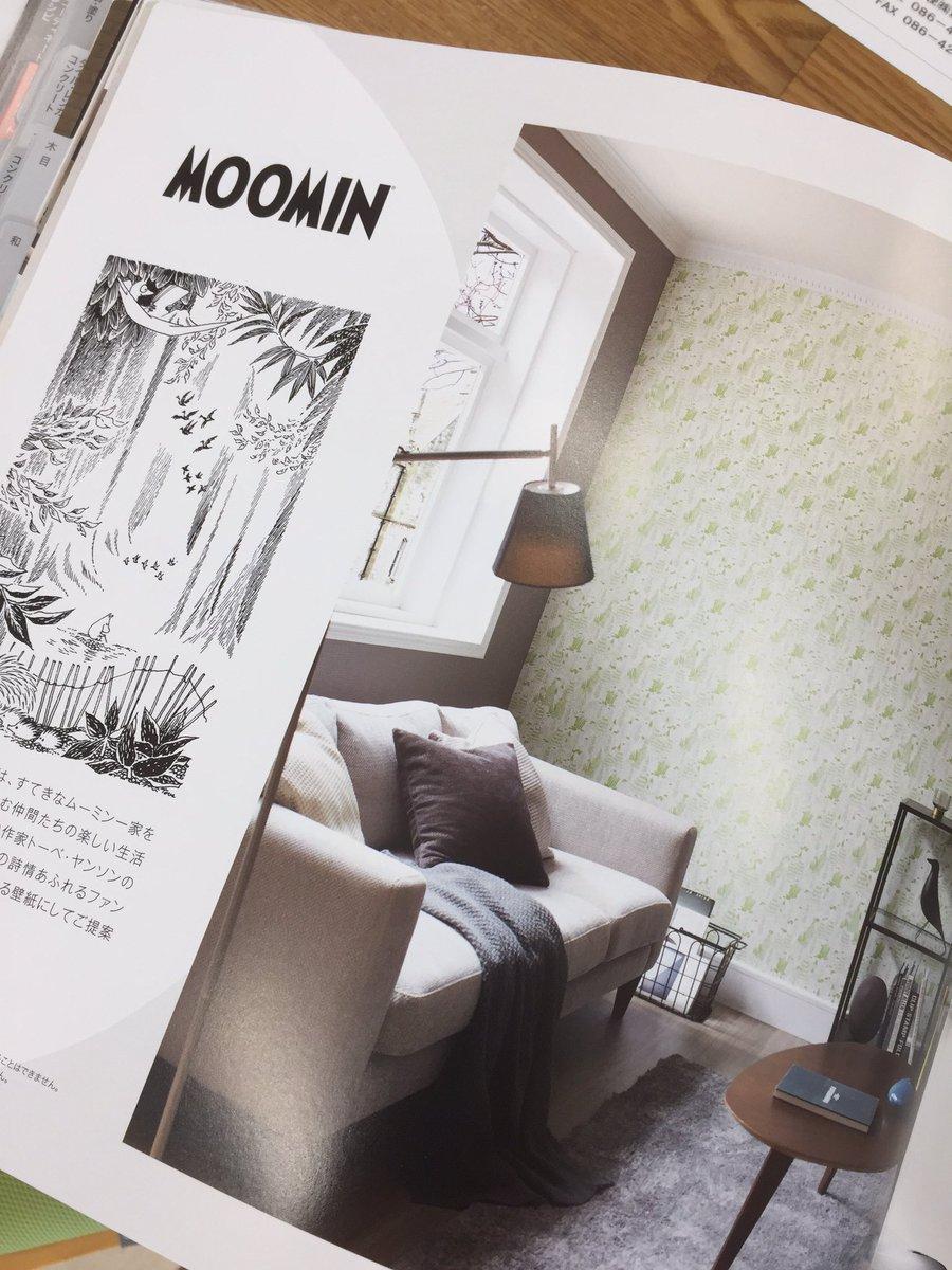 株式会社ニーズホーム ムーミンの壁紙が可愛い お部屋のコーディネートを決める時 楽しいのが壁紙選び 沢山の種類の中から選ぶことができます 写真はムーミンの壁紙 と言ってもシックなデザインの中にさりげなくムーミンが隠れています 北欧風の