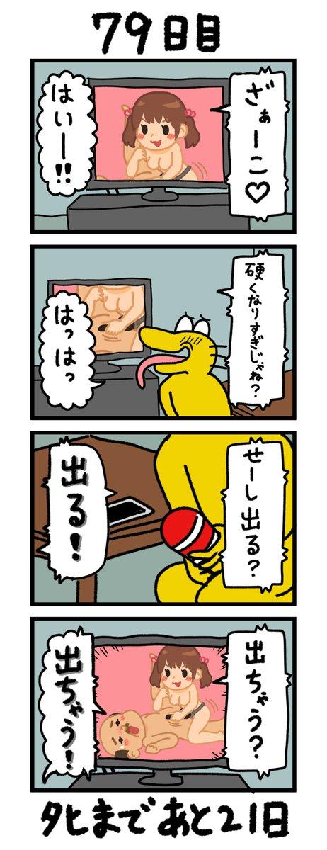 「100日後にタヒぬワイ」79日目