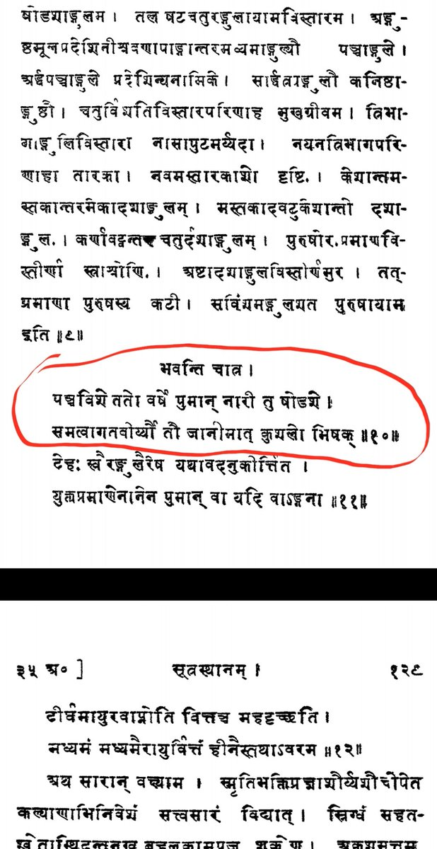 Next disgusting claim on P*dophilia. Well Hinduism do not allow it in any case.ब्रह्मचर्य्येण कन्या युवानं विन्दते पतिम् -Atharva Veda Girls should follow Brahmarcharya and then marry to a husband in Youth. Ayurveda says Girls should marry o ly after 16 years of age